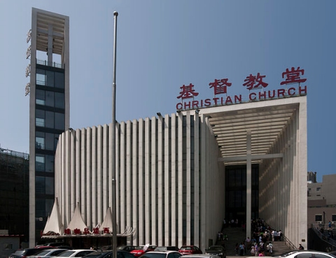 This is the Haidian Christian Church in  Beijing, China.  (click for credit)